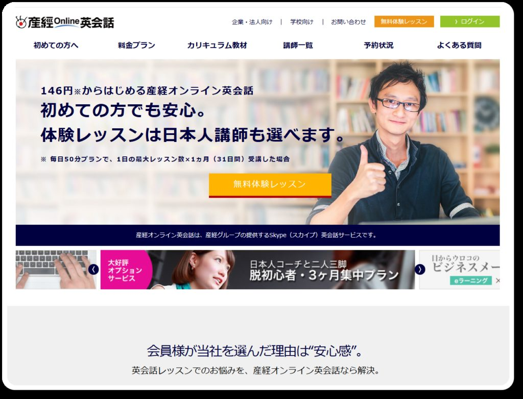 産経オンライン