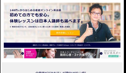 【産経オンライン英会話】の口コミ・評判はこちら!(実際の体験動画あり)