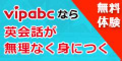 vipabcのロゴ